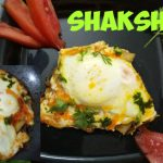 Shakshuka, Egg recipe, egg potato recipe, शकशुका, अंडा रेसिपी, instant breakfast recipe