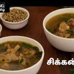 சிக்கன் சூப் | South Indian Chicken Soup In Tamil | Soup Recipes | Chicken Recipes | Starter Soup |