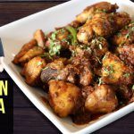 Chicken Masala Chops Recipe | How To Make Chicken Chops Masala | Chicken Recipe By Smita Deo