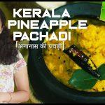 South Indian Pineapple | Ananas Pachadi | Authentic Kerala Onam Sadya Vegetarian Recipes