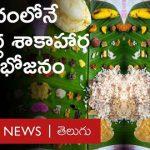 64 Recipesతో ప్రపంచంలోనే అతిపెద్ద Vegetarian Meals, ఏటా లక్షల మందికి వడ్డిస్తారు | BBC Telugu