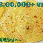 2 ചേരുവ മിക്സിയിൽ കറക്കി 2മിനുട്ടിൽ ബ്രക്ഫാസ്റ്റ് റെഡി|Easy Breakfast recipe Malayalam|Dinner Recipe