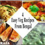 4 EASY VEGETARIAN RECIPES FROM BENGAL | स्वादिष्ट वेज रेसिपीज | সোজা বাঙ্গালী নিরামিষ পদ্ধতি