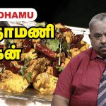Chef Damu's சிந்தாமணி சிக்கன் | Chicken Chinthamani Recipes | Chicken Recipes | Teen Kitchen Jaya TV