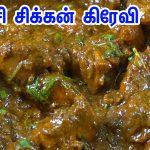 ஸ்பைசி  சிக்கன் கிரேவி | Spicy Chicken Gravy Recipe in Tamil |Chicken Recipe