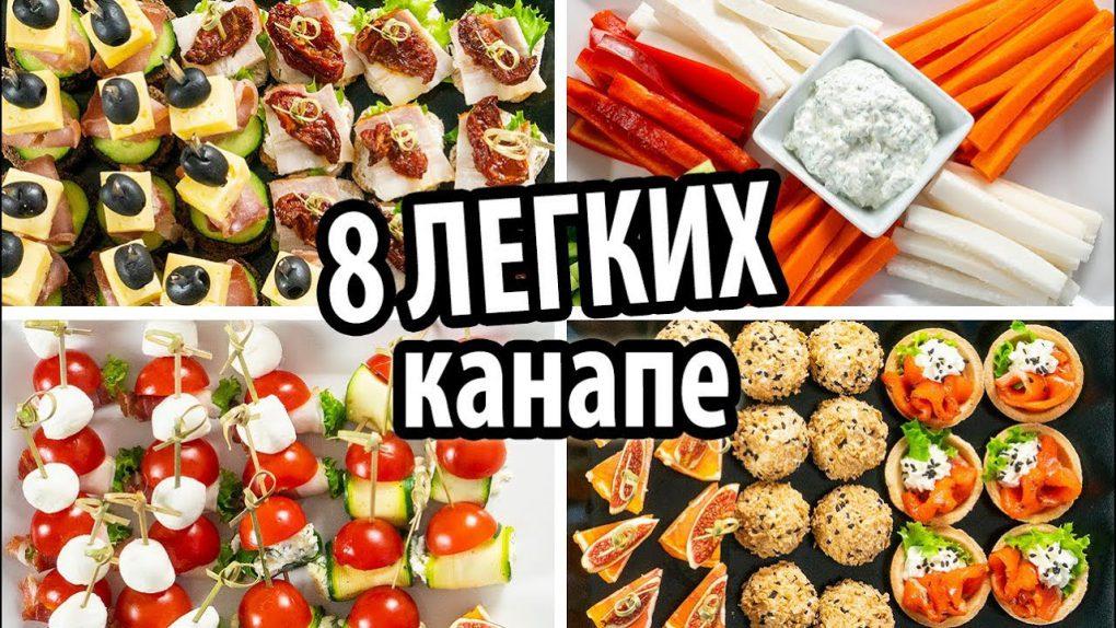 8 легких канапе закусок на праздничный стол  8 Delicious Appetizer Recipes