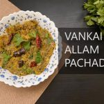 Vankai Allam Pachadi || Baingan Bharta || Egg Plant Pickle || Indian Vegetarian recipes ||  Hotpot