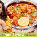 Resturant Style Chicken Handi ya Chicken ka Salan Recipe in Urdu Hindi – RKK