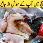 Delicious Chicken Recipe With Coca Cola | Amazing Recipe