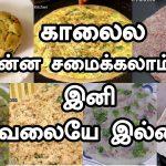 காலைல என்ன சமைக்கலாம்னு இனி கவலையே இல்லை 7 நாள் 7 வகையான BreakFast Recipes in Tamil