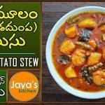 KANDAMOOLAM PULUSU | కందమూలం/చిలగడదుంప పులుసు | SWEET POTATO STEW  | Vegetarian Recipes