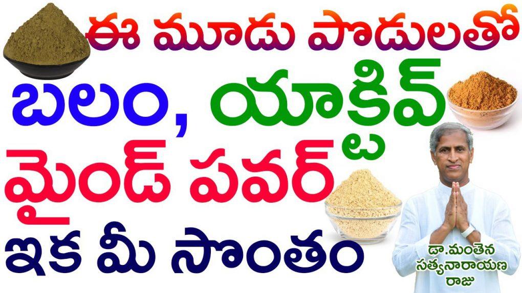వంటల్లో ఈ 3పొడులు వాడితే రోగాలన్నీ పోతాయి | Healthy Recipes | Dr Manthena Satyanarayana Raju Videos