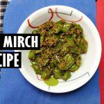 Malai Mirch Recipe | 10 मिनट में बनायें स्वादिष्ट राजस्थानी मलाई मिर्च की सब्ज़ी