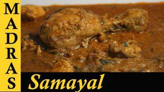 Chettinad Chicken Curry in Tamil / Chettinad Chicken Kulambu in Tamil / செட்டிநாடு சிக்கன் குழம்பு