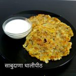 उपवासाचे साबुदाणा थालीपीठ | Sabudana Thalipeeth | Sago Thalipeeth for Vrat |Vegetarian Recipes