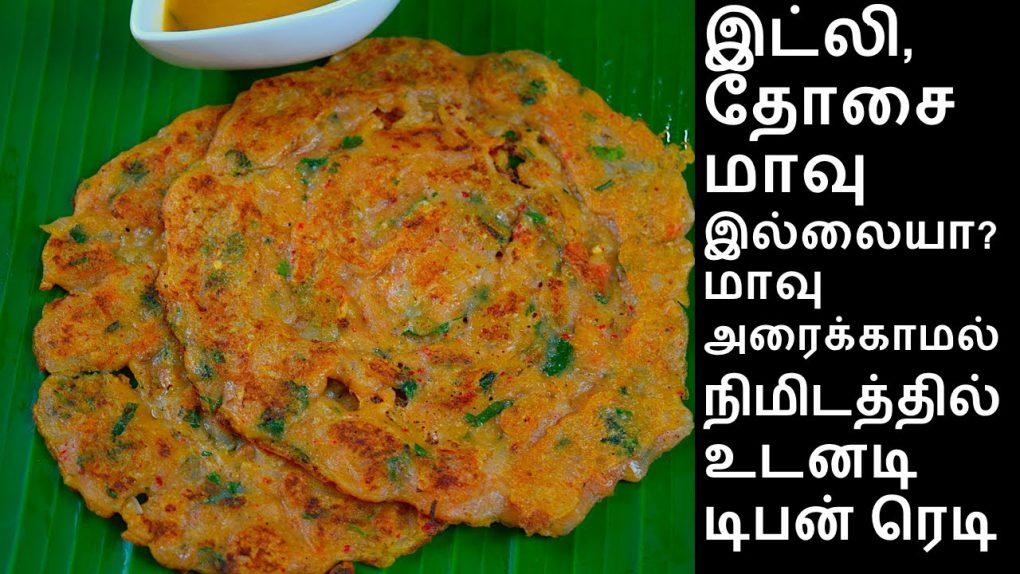 இட்லி,தோசை மாவு இல்லையா? நிமிடத்தில் உடனடி டிபன் ரெடி   Breakfast recipes in tamil, Tamil recipe
