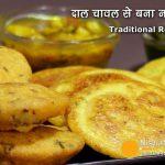 Dhuska Recipe | झारखंड का खास नाश्ता धुस्का – चाहे एकदम कम तेल में बनायें या फ्राइ कर के