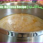 hareesa recipe | الهريسة الأصليه | Arabic harissa recipe at home by (COOKING WITH ASIFA)