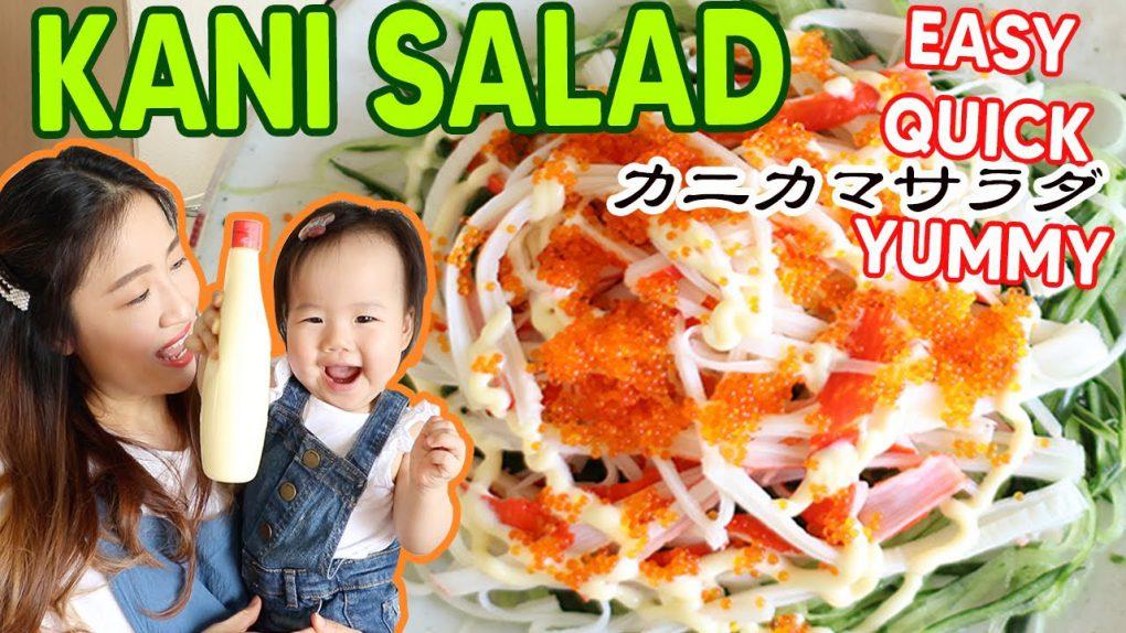 JAPANESE KANI (CRAB) SALAD RECIPE   JAPANESE FOOD COOKING