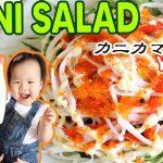 JAPANESE KANI (CRAB) SALAD RECIPE | JAPANESE FOOD COOKING