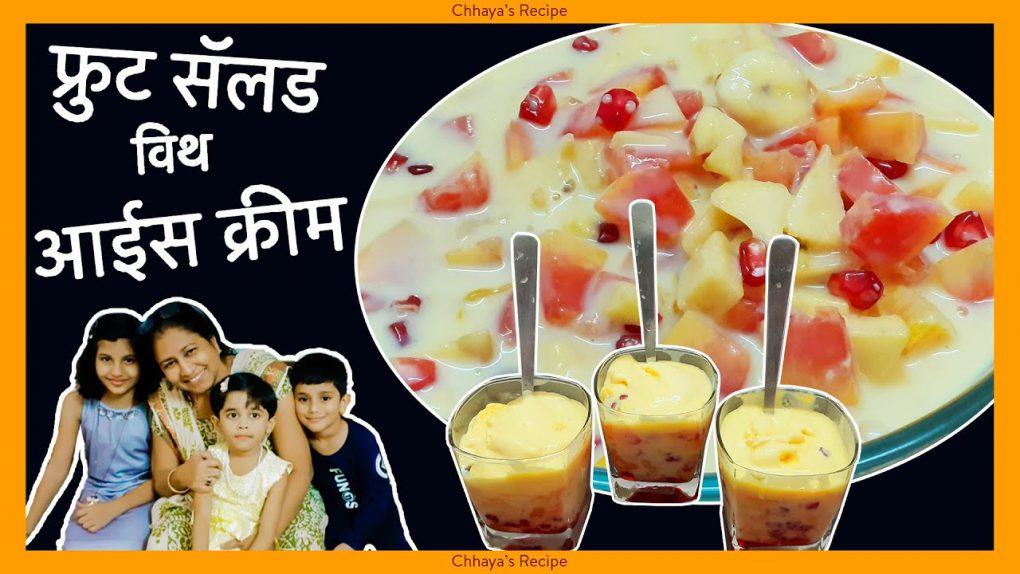 फ्रुट सॅलड विथ आईसक्रीम ( मराठी ) फ्रुट कस्टर्ड । Fruit Salad Recipe in marathi   Fruit Custard