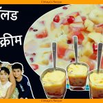 फ्रुट सॅलड विथ आईसक्रीम ( मराठी ) फ्रुट कस्टर्ड । Fruit Salad Recipe in marathi | Fruit Custard