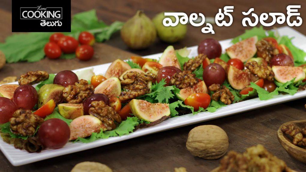 వాల్నట్ సలాడ్   Walnut Salad   Healthy Salad Recipes   Roasted Walnuts   Honey Glazed Walnuts