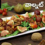 వాల్నట్ సలాడ్ | Walnut Salad | Healthy Salad Recipes | Roasted Walnuts | Honey Glazed Walnuts