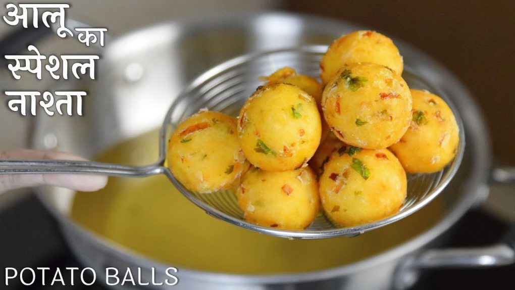 अगर फ़्रेन्च फ़्राइस खाना पसंद है तो ऐसे आलू के बॉल्स जरूर बनाएंगे – Potato Balls recipe in Hindi