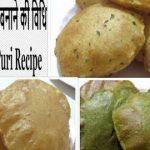 3 तरह की पूरियां बनाने की विधि |  3 Types of Puri Recipe | पूरी की रेसिपी |  3 Tarah ki Puriyan