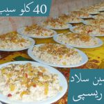 60 Kg Russian Salad Commercial Style | 40 Kg Apple Russian Salad Recipe By Qarni Food Factory