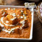 Paneer Lababdar Recipe| पनीर लबाबदार | Chef Sanjyot Keer