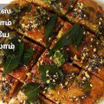 ஆவியில் வேகவைத்த சத்தான உடனடி டிபன் – Instant breakfast recipe in tamil