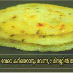 5 മിനുറ്റിൽ ബാക്കി വന്ന ചോറ് കൊണ്ട്  പഞ്ഞി പോലത്തെ അപ്പം തയ്യാറാക്കാം breakfast recipes in malayalam
