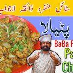 Patiala Chicken Recipe | Chicken Patiala Recipe Restaurant Style | Murg Patiala Recipe | BaBa Food