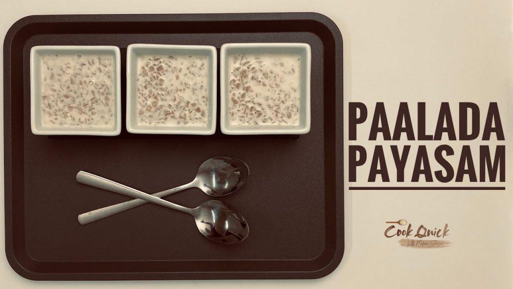 Paalada Payasam   പാലട പായസം    Easy Recipe    Sadya Recipe   Cook Quick