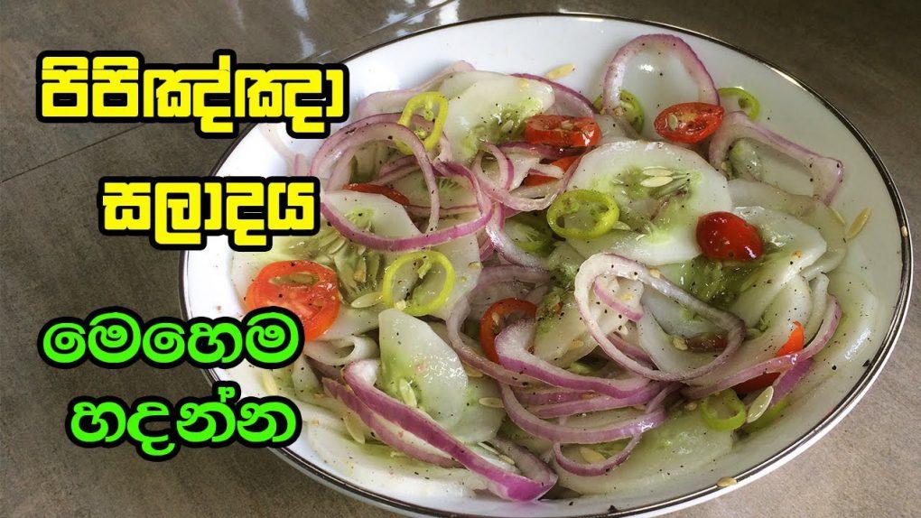 රසට කන්න පිපිඤ්ඤා සලාදය මෙහෙම හදන්න – Cucumber Salad Recipes Sinhala   Cucumber Salad Sri Lankan