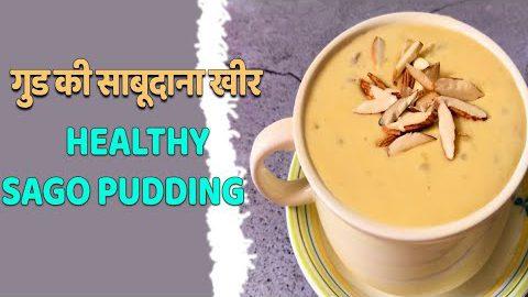 Jaggery Sabudana Kheer Recipe | गुड साबूदाना खीर | Healthy Tasty Easy Quick Sago Pudding | Hindi