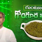 Tasty Gongura Pachadi Recipe In Telugu | Healthy Recipes | Manthena Satyanarayana Raju Latest Videos