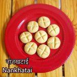 नानखटाई | Nankhatai | Eggless Recipe | Vegetarian Recipes