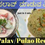 Vegetable Palav Recipe | Vegetable Biryani | Easy Rice Recipes  | Mixed Vegetable Pulao in Kannada |