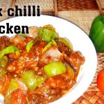 How to make quick chilli chicken/simple and quick chilli chicken recipe/chilli chicken gravy recipe