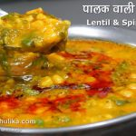 Dal Palak Dhaba Style | स्वादिष्ट व पौष्टिक पालक वाली मिक्स दाल तड़का । Palak Dal In Cooker