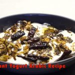 Eggplant Yogurt Arabic Recipe – Roasted Eggplant – Eggplant Salad Recipe – Eggplant