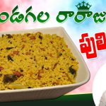 Healthy Recipes Easy | Mango Pulihora | Manthena's Kitchen | Manthena Satyanarayana Raju Videos