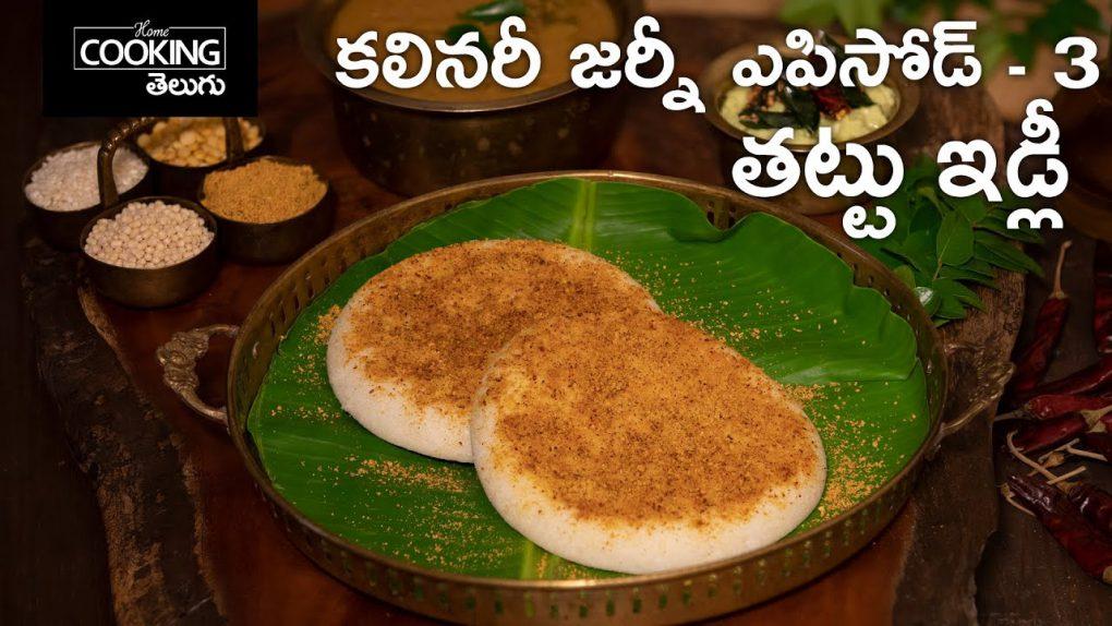 తట్టు ఇడ్లీ | Thattu Idli | Culinary Journey Episode – 3 | Breakfast Recipes | Idli Podi Recipe