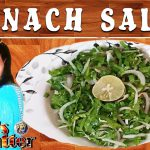 पालक का सलाद | Spinach Salad Recipe | Palak Ka Salad For Weight Loss By Chef Garima Gupta |