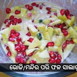 Fruit Salad Recipe in Odia (ମନ୍ଦିର ପରି ଫଳ ସାଲାଡ଼) How to Make Mixed Fruit Salad | Fruit Salad Odia