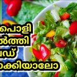Lettuce Salad With Vegetables || ഒരു അടിപൊളി സാലഡ് || Healthy Diet Salad Recipe || Weight Loss Salad