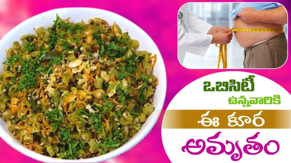 Healthy Recipes For Weight Loss | Beans Fry | Manthena's Kitchen | Manthena Satyanarayana Raju Video